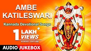 Kannada Devotional Songs | Kannada Bhakti songs | AMBE KATILESWARI