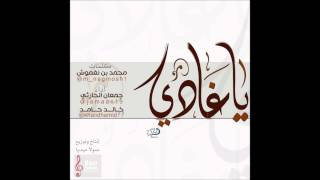 getlinkyoutube.com-يا غادي إيقاع | جمعان الحارثي - خالد حامد