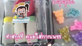 getlinkyoutube.com-ทำคุมะ จากน้ำยาทำสกุชชี่ By Papapha DIY