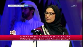 getlinkyoutube.com-حفل تخريج جامعة قطر- دفعة 2014