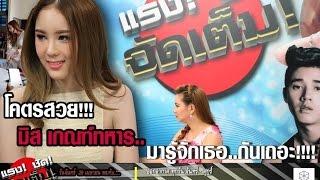 """getlinkyoutube.com-เธอดังเพราะไปเกณฑ์ทหาร!! น้องเฟรม นางฟ้าของชายไทย!! : """"แรงชัดจัดเต็ม"""" 20/04/58"""