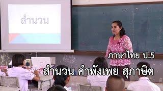 getlinkyoutube.com-ภาษาไทย ป.5 สำนวน คำพังเพย สุภาษิต ครูสุกัญญา สุวรรณรัตน์