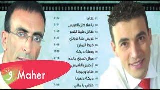 getlinkyoutube.com-ماهر حلبي وناصر الفارس أحلى دبكة ظريف الطول جديد