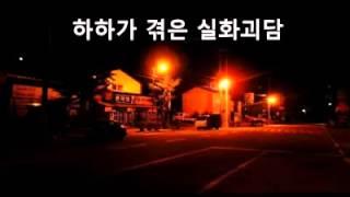 공포실화괴담 : 연예인 하하의 매니저괴담 (스트래픽 보이스라디오♡)