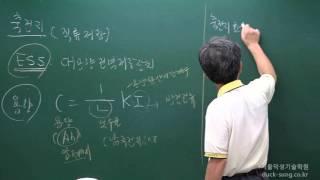getlinkyoutube.com-신재생에너지발전설비(태양광) 기능사 필기 김국현 선생님