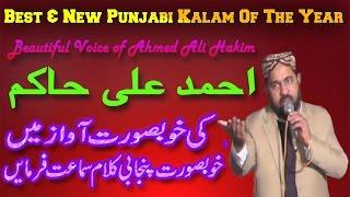 Ahmad Ali Hakim New Naat In Punjabi - Ahmad Ali Hakim 2017
