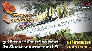 getlinkyoutube.com-ปิดทองแผ่นดิน : ศูนย์ศึกษาการพัฒนาห้วยฮ่องไคร้ อันเนื่องมาจากพระราชดำริ ตอน 1