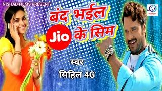 सबसे हिट गाना - बन्द भईल JIO के सिम - Band Bhail Jio Ke Sim - Singer Sahil 4G - Bhojpuri Virul Song
