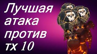 getlinkyoutube.com-Clash of Clans - Профи атаки шарами на тх 10 на 3 звезды!