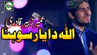 ALLAH DA YAAR SOHNA - MUHAMMAD UMAIR ZUBAIR QADRI - OFFICIAL HD VIDEO - HI-TECH ISLAMIC