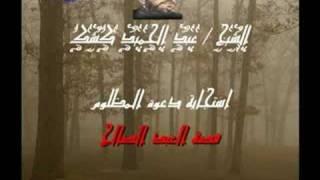 """getlinkyoutube.com-قصة العبد الصالح """" دعاء المظلوم """" للشيخ عبد الحميد كشك رحمه الله Sheikh keshk"""