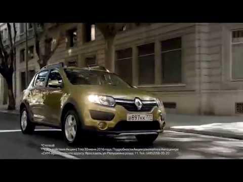 Renault Sandero Stepway по честной цене в СИМ Ярославль