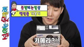 getlinkyoutube.com-팬에게 카메라를 선물받다?! 팬선물 개봉기 [섭이는못말려]