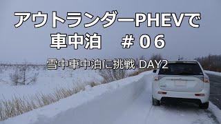getlinkyoutube.com-アウトランダーPHEVで車中泊 #06 ~雪中車中泊に挑戦 Day2~