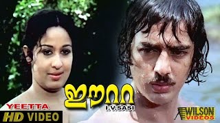 Eetta Movie Clip 13 | Sheela and Kamal Hassan in river