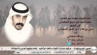 getlinkyoutube.com-هذه القصيده مهداه الى الشيخ/ يحي ابن فلاح ابن نايش الشهراني