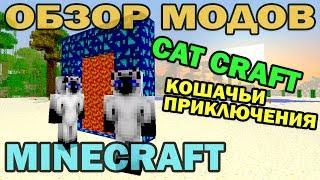 getlinkyoutube.com-ч.42 - Мир Котиков и Кошачьи приключения (CatCraft) CAT DIMENSIONS! - Обзор мода для Minecraft