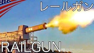 レールガン(電磁砲)をマッハ6のスピードで発射!恐るべき威力を持つ新型超大砲