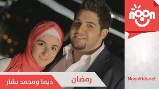 getlinkyoutube.com-ديما ومحمد بشار - رمضان | Dima & Mohammad Bashar - Ramadan