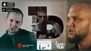 getlinkyoutube.com-Каспийский Груз - Твердый ЗнакЪ (официальное видео) 2015