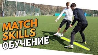 Обучение игровым финтам 1 | Match skills tutorial 1