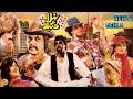 NEHLA DEHLA - JAVID SHEIKH, NEELI, UMAR SHARIF & RANGEELA  - OFFICIAL PAKISTANI MOVIE
