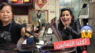 getlinkyoutube.com-أكلنا ثعابين في الصين | Eating Snakes in Hong Kong