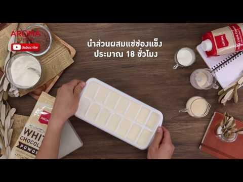 White Cube Chocolate สำนักพิมพ์แม่บ้าน