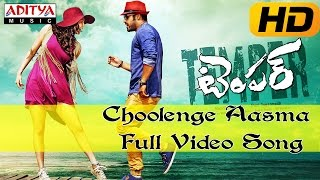 Choolenge Aasma Full HD Video Song - Temper Video Songs - Jr.Ntr, Kajal Agarwal
