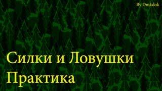getlinkyoutube.com-Капканы и ловушки. Практика.