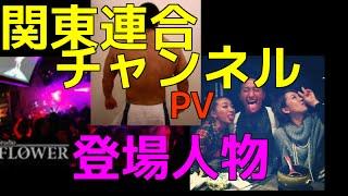 getlinkyoutube.com-関東連合チャンネルPV 登場人物一覧動画