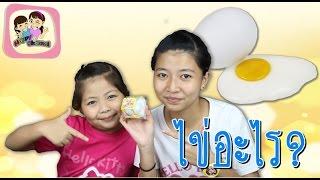 getlinkyoutube.com-ไข่อะไรก็ไม่รู้?  พี่ฟิล์ม น้องฟิวส์ Happy Channel