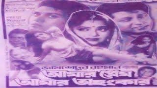 Amar Prem Amar Ohongkar | আমার প্রেম আমার অহংকার | Bangla Full Movie