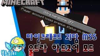 [블루위키] 비밀의 모드! 울트라 하드코어 모드! 마인크래프트 괴담 MSS (Minecraft Strange Story)