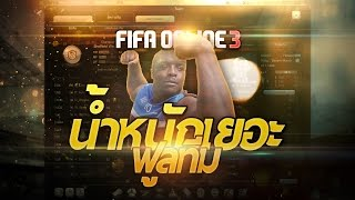 getlinkyoutube.com-FIFA ONLINE 3 | น้ำหนักเยอะ ฟลูทีม #สายแท๊งค์สัสๆ