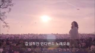 getlinkyoutube.com-감성적인 인디밴드 노래모음