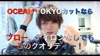 getlinkyoutube.com-OCEAN TOKYOのこだわりカットでやりやすさ倍増!