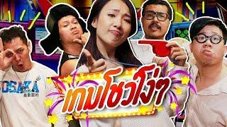 getlinkyoutube.com-เกมโชว์โง่ๆ!!【feat.RUBSARB, DoubleTap】