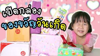 getlinkyoutube.com-เฌอแตมเปิดของขวัญวันเกิด อะไรอยู่ในกล่อง | แม่ปูเป้ เฌอแตม Tam Story