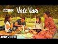Vate Vari Video Song  | Hrudayantar Marathi Film