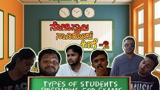 Nodi Swami Navirode Heege-2|Webisodes|Kannada Comedy|Different types of students