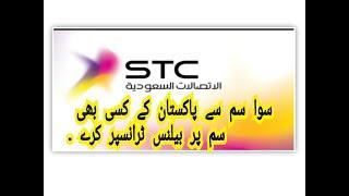 How to tranfer stc sawa credit to pakistan 100% easy width=