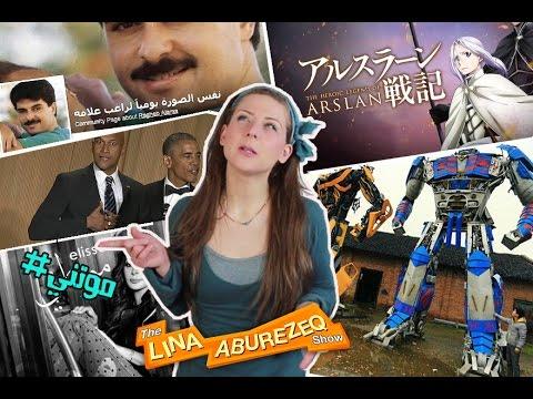 اليسا وموطني - اجمل صفحة لراغب - آخر نهفات اوباما - Arslan Senki Anime