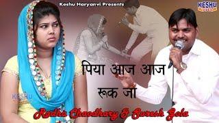 हरयाणवी | पिया आज आज रूक जा | पॉपुलर रागनी 2018 | Suresh Gola | Radha Chaudhary | Keshu Haryanvi