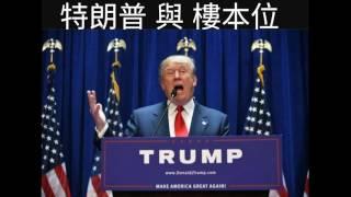 getlinkyoutube.com-升旗易得道 2016年7月26日C 第三節:「樓本位」戰勝所有樓市專家,未來半年香港樓市可能創新高/分析特朗普經濟政策,將會加劇貧富懸殊。