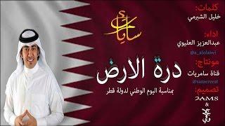 getlinkyoutube.com-درة الارض    كلمات: خليل الشبرمي    اداء: عبدالعزيز العليوي    بمناسبة اليوم الوطني لدولة قطر