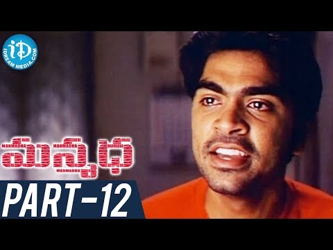Manmadha Movie Part 12/13 - Simbu, Jyothika, Sindhu Tolani