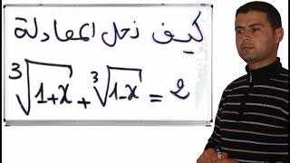 getlinkyoutube.com-(1+x)^(1/3)+(1-x)^(1/3))=2 - حل معادلة بدالة الجذر النوني مثال 3