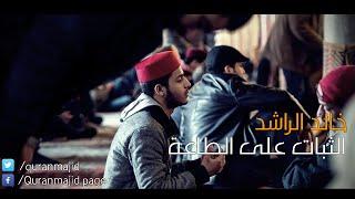 getlinkyoutube.com-جديد الشيخ خالد الراشد 2016 - الثبات على الطاعة مقطع مؤثر - Khalid Rashid