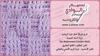 getlinkyoutube.com-شرح غرزة كروشيه - 1 | دروس نسيم الوادي | The Basketweave Crochet Stitch